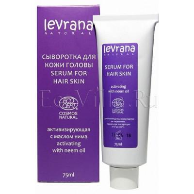 Сыворотка Активизирующая для волос, Levrana, 75 мл