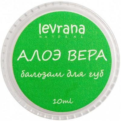 Бальзам для губ Алоэ Вера, Levrana, 10 мл