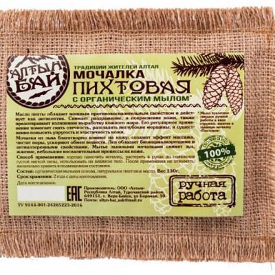 """Мочалка """"Пихтовая"""" льняная с органическим мылом АЛТЫН, 130 г"""