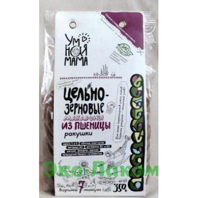 Макароны цельнозерновые пшеничные Ракушки, Умная мама, 350 г.