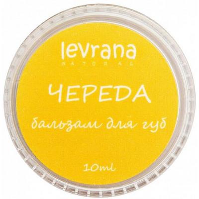 Бальзам для губ Череда, Levrana, 10 мл